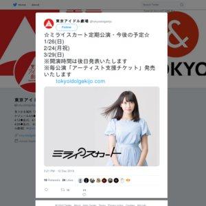 ミライスカート 東京アイドル劇場2020年3月公演