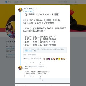 jURiERi 1st Single 『CHOP STiCKS GiRL ep』ミニライブ&特典会 2019/12/14①12:00