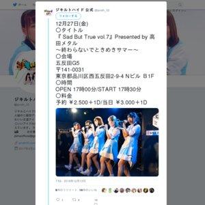 『 Sad But True vol.7』Presented by 高田メタル 〜終わらないでときめきサマー〜