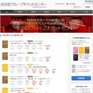 AKB48 TOKYO DOME CITY HALL 単独コンサート2020