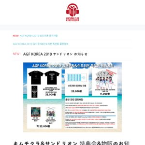 AGF Korea 2019 (Anime x Game Festival Korea 2019) 1日目 キムチクラ サンドリオン 特典会