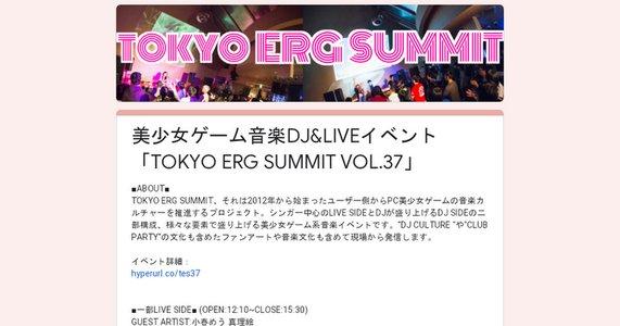TOKYO ERG SUMMIT VOL.37 一部LIVE SIDE