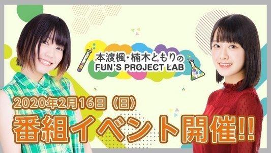 本渡楓・楠木ともりのFUN'S PROJECT LAB 真冬の研究発表会【夜の部】