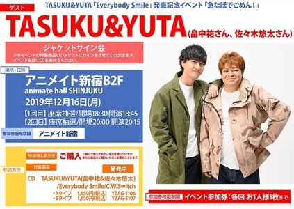 TASUKU&YUTA「Everybody Smile 」CD発売記念イベント 「急な話でごめん!」 1回目