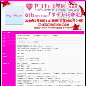 ヤンチャン学園音楽部 ニューシングル発売記念イベント ミニライブ&特典会(2019/12/27)
