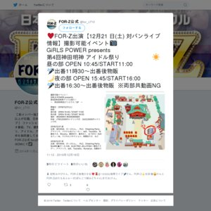 撮影可能イベント!GiRLS POWER presents 第4回神田明神アイドル祭り!夜の部