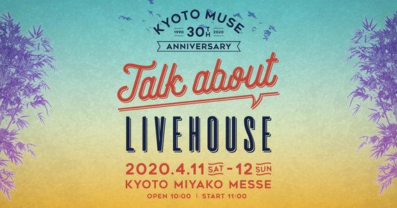 """【中止】KYOTO MUSE 30th Anniversary """"Talk about LIVEHOUSE"""" 2日目"""