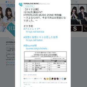 HYPERLOVE-MUSIC ZONE 特別編 〜さよならVVT、今まで沢山お世話になりました。〜