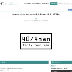 40/4man ~Forty four man~ 2019.12.16
