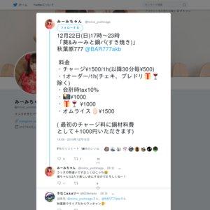 葵&みーみと鍋パ(すき焼き)