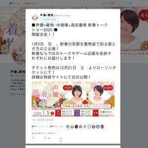 声優×着物 -中島唯×高田憂希 新春トークショー2020- 【昼の部】