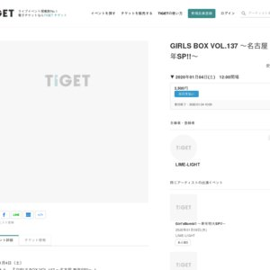 GIRLS BOX VOL.137 〜名古屋 新年SP!!〜