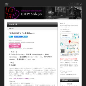 渋谷LOFT9アイドル倶楽部vol.12