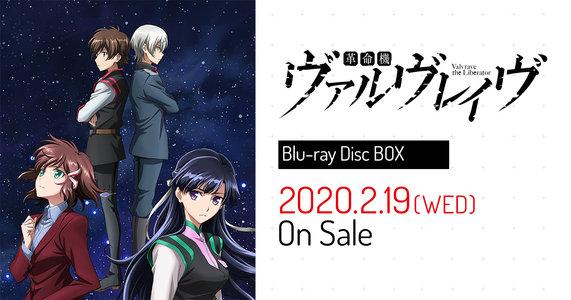 「革命機ヴァルヴレイヴ Blu-ray Disc BOX」発売記念スペシャルトークイベント  〈第1部〉