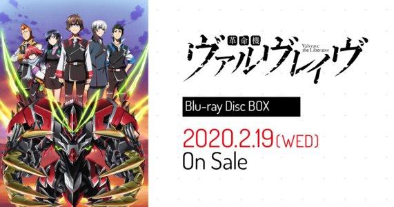 「革命機ヴァルヴレイヴ Blu-ray Disc BOX」発売記念スペシャルトークイベント  〈第2部〉