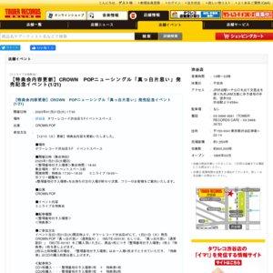CROWN POPニューシングル「真っ白片思い」発売記念イベント(1/21)