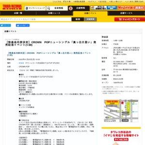 CROWN POPニューシングル「真っ白片思い」発売記念イベント(1/20)