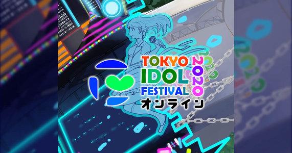 【有料配信】TOKYO IDOL FESTIVAL オンライン 2020 1日目