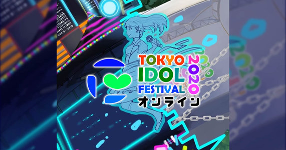 【有料配信】TOKYO IDOL FESTIVAL オンライン 2020 3日目