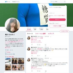 FM FUJI「俺たちの穴」公開生放送 2019/12/17