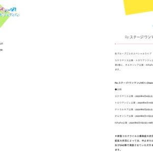 Re:ステージ!ワンマンLIVE!!~Chain of Dream~ オルタンシア公演