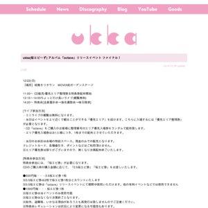 ukka(桜エビ〜ず) アルバム「octave」リリースイベント ファイナル
