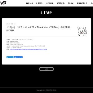 クラッキ vol.77 – Thank You KYARA -