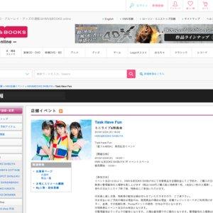 Task have Fun「星フルWISH」発売記念インストアイベント 12/24