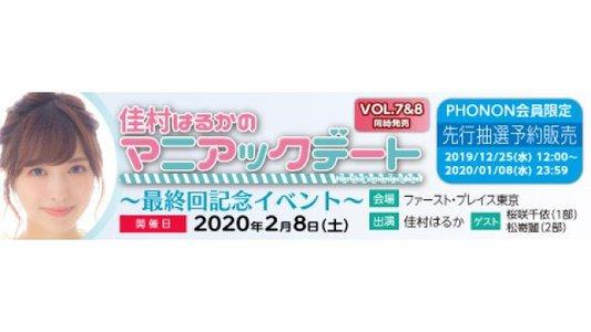 『佳村はるかのマニアックデート』 DVDvol.7&8同時発売~最終回記念イベント~ 一部