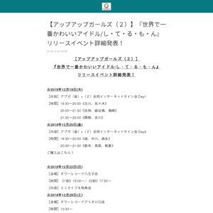 アップアップガールズ(2)『世界で一番かわいいアイドル/し・て・る・も・ん』リリースイベント 12/28