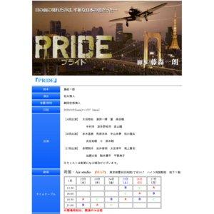 PRIDE (2020/1/26)