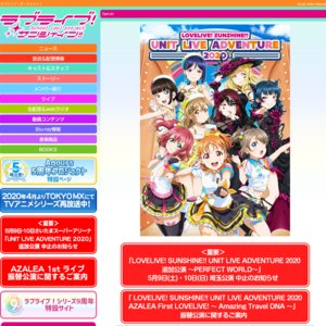 LOVELIVE! SUNSHINE!! UNIT LIVE ADVENTURE 2020 追加公演~PERFECT WORLD~ Day.1