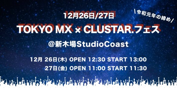 TOKYO MX × CLUSTAR. フェス DAY1 (12/26)