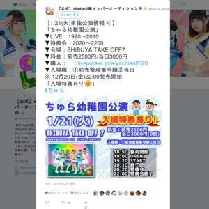 ちゅら幼稚園公演