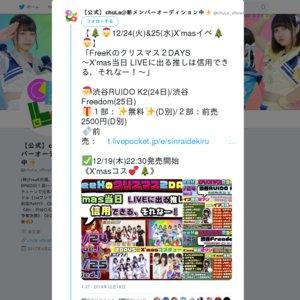 FreeKのクリスマス2DAYS 〜X'mas当日 LIVEに出る推しは信用できる、それなー!〜 12/24 2部