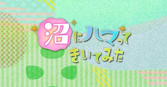 NHK『沼にハマってきいてみた』番組観覧