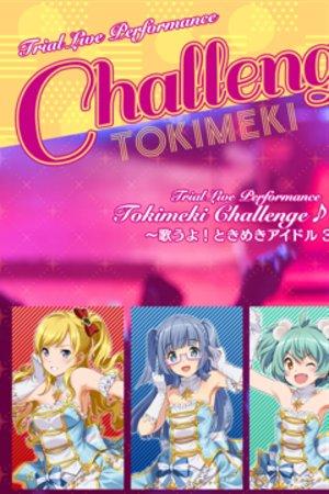 Trial Live Performance 『Tokimeki Challenge ♪ vol.7 ~歌うよ!ときめきアイドル・ニャンニャンの日!ネコセンパイSP~』