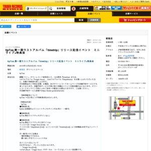 tipToe.第一期ラストアルバム「timetrip」リリース記念イベント ミニライブ+特典会 12/26