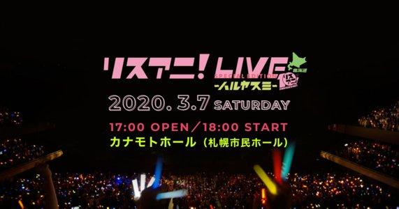リスアニ!LIVE SPECIAL EDITION ハルヤスミ at 北海道