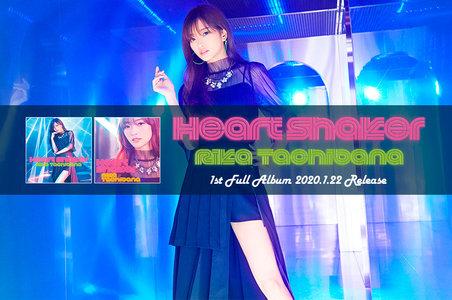 立花理香 1stフルアルバム「Heart Shaker」発売記念イベント 大阪・ディスクピア日本橋店