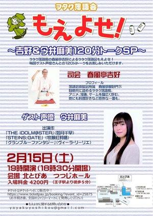 ヲタク落語会もえよせ~吉好×今井麻美120分トークSP~