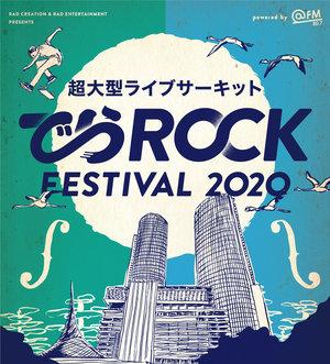 でらロックフェスティバル 2020 1日目