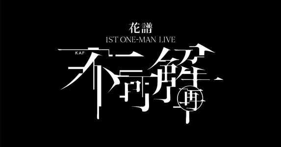 花譜 1st ONE-MAN LIVE「不可解(再)」