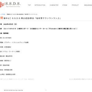 S.S.D.S.第32回診察会「桜吹雪でランランラン♪」夜の部 Docter Stop!