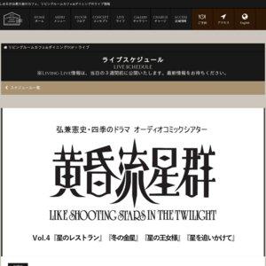 弘兼憲史・四季のドラマ オーディオコミックシアター「黄昏流星群」Vol.4 【2/3公演】