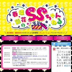 【延期】春佳・彩花のSSちゃんねるイベント2020(仮)昼の部