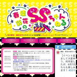 【延期】春佳・彩花のSSちゃんねるイベント2020(仮)夜の部