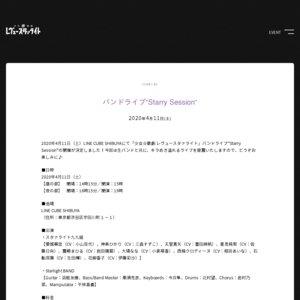 """「少女☆歌劇 レヴュースタァライト」バンドライブ""""Starry Session""""【昼の部】"""