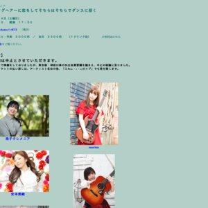 【中止】ふわ(o・v・o)ライブ 春風はロングヘアーに恋をしてそちらはそちらでダンスに招く(伊藤さくら,立石純子,marina,季子,浩子クレメニア,安本美緒)