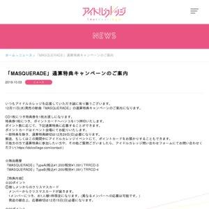 アイドルカレッジMASQUERADE通算イベント カラオケ